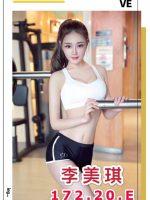 台北風俗 デリヘル 李美琪